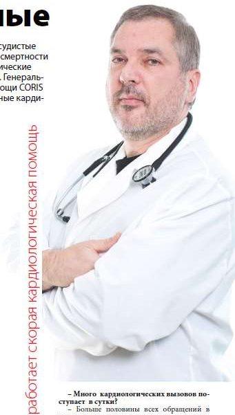 Лев Авербах.Генеральный директор и главный врач частной скорой помощи CORIS