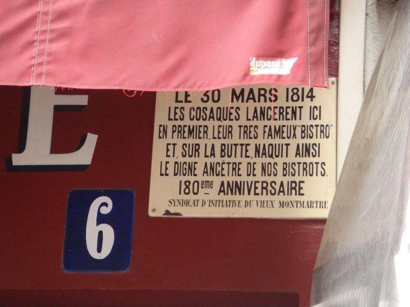 """мемориальная табличка на Монмартре, сообщающая, что словом """"бистро"""" французы обязаны русским казакам"""