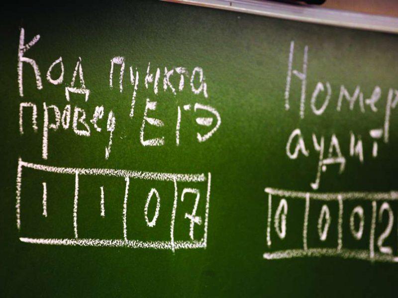В школе идет Единый Государственный Экзамен по русскому языку. Подготовка к экзаменам.
